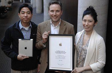 Apple Distinguished Program